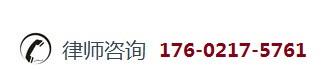 上海静安律师咨询电话