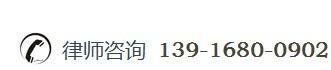 上海浦东律师咨询电话