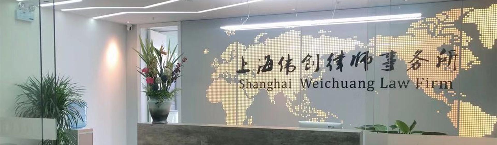 上海金桥律师大图二