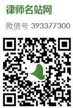 深圳观澜律师微信二维码