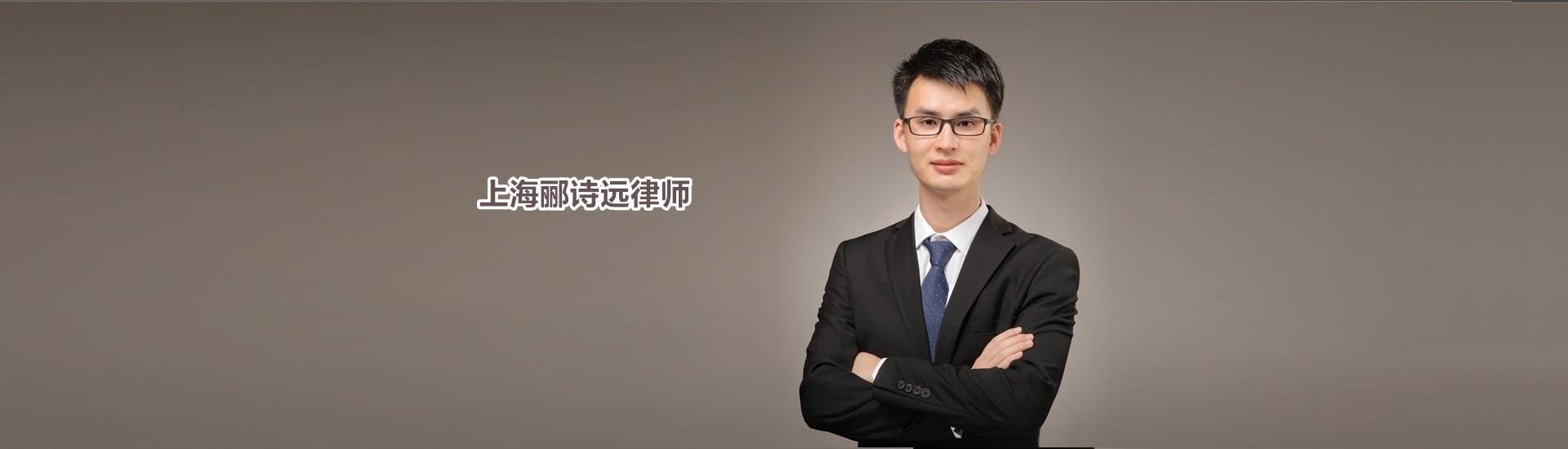 上海宝山律师111